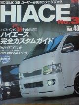 HIACE No.3  (200系&100系 )  Vol. 49