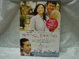 <最后的愛,最初的愛> DVD -- 渡部篤郎, 徐靜蕾,董潔